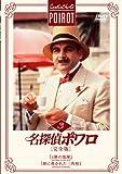 名探偵ポワロ[完全版]Vol.3 [DVD]