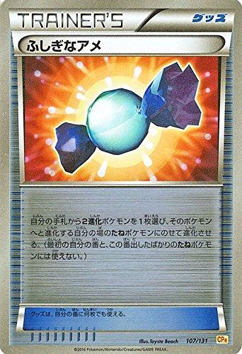 ポケモンカードゲームXY ふしぎなアメ(キラ仕様) / プレミアムチャンピオンパック「EX×M×BREAK」(PMCP4)/シングルカード