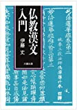 仏教漢文入門