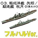 艦船キットコレクションVol.4 マリアナ沖1944 【3-A.軽巡洋艦 矢矧,駆逐艦 秋月(2隻セット) フルハルVer.】(単品)