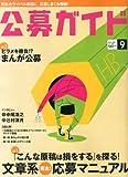 公募ガイド 2013年 09月号 [雑誌]