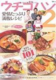 ウチゴハン2 愛情たっぷり満腹レシピ (TJ MOOK)
