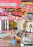 月刊 HOUSING (ハウジング) 2014年 5月号