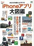 iPhoneアプリ大図鑑 (エイムック 2442)