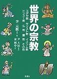 世界の宗教―ユダヤ教・キリスト教・イスラム教・ヒンズー教・仏教・儒教・その他 (教養マンガ)