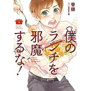 僕のランチを邪魔するな! 1巻 (デジタル版ガンガンコミックスONLINE) [Kindle版]
