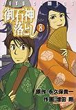御石神落とし 8 (8) (ジェッツコミックス)