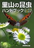里山の昆虫ハンドブック