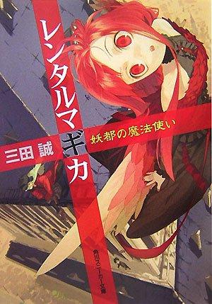 レンタルマギカ妖都の魔法使い (角川スニーカー文庫 177-11)