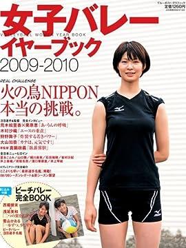 女子バレー イヤーブック2009-2010 (ブルーガイド・グラフィック)