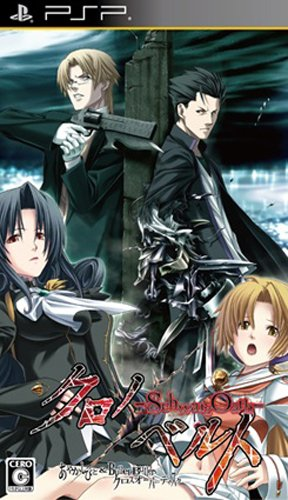 Chronobelt -Schwarz Oath- [Regular Edition] [Japan Import]