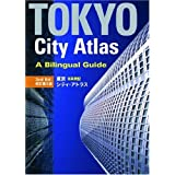 Tokyo City Atlas: A Bilingual Guideby Kodansha International