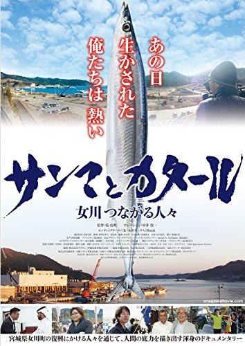 サンマとカタール 女川つながる人々[DVD]