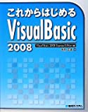 これからはじめるVisual Basic 2008