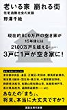 「老いる家 崩れる街 住宅過剰社会の末路 (講談社現代新書)」販売ページヘ