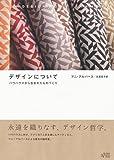 サムネイル:ジョセフ・アルバースの妻でテキスタイル・デザイナーのアニ・アルバースの著書『デザインについて』