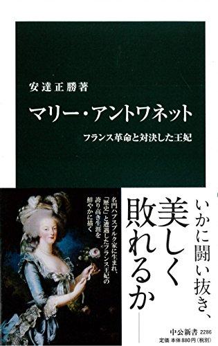 マリー・アントワネット フランス革命と対決した王妃