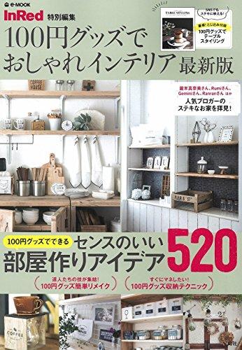 InRed インテリア BOOK 2017年発売号 大きい表紙画像