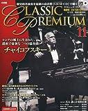 隔週刊 CLASSIC PREMIUM (クラシックプレミアム) 2014年 6/10号 [分冊百科]