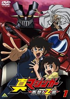 真マジンガー 衝撃!Z編 1 [DVD]
