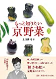 もっと知りたい京野菜 (京都を愉しむ)