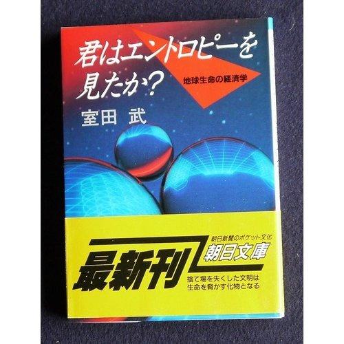君はエントロピーを見たか?―地球生命の経済学 (朝日文庫)