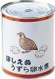 ほしえぬ うずら卵水煮 430g