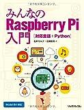みんなのRaspberry Pi入門 [対応言語:Python]