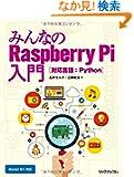 �݂�Ȃ�Raspberry Pi��� [�Ή�����:Python]