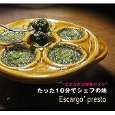 エスカルゴ インココット(凍)便利で可愛い陶器のココット付フランス冷凍