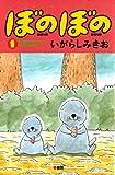 ぼのぼの(1) (バンブーコミックス 4コマセレクション)