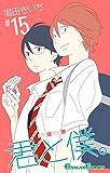 君と僕。 15巻 (デジタル版ガンガンコミックス)