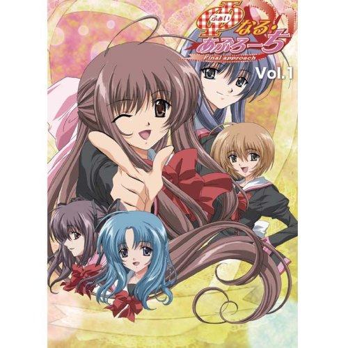 プリンセスアワー 『Φなる・あぷろーち』 Vol.1(PPV-DVD)