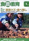 食農教育 2010年 01月号 [雑誌]