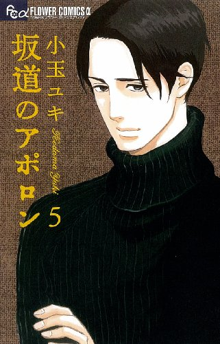 坂道のアポロン (5) (フラワーコミックス)