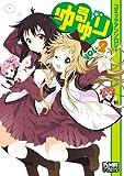 ゆるゆりコミックアンソロジー 2 (IDコミックス DNAメディアコミックス)