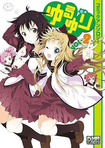 ゆるゆりコミックアンソロジー VOL.2 (IDコミックス DNAメディアコミックス)