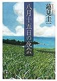 八月十五日の夜会 (新潮文庫)