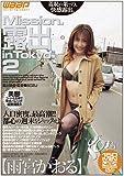 Mission.露出in Tokyo 2 雨宮かおる [DVD][アダルト]