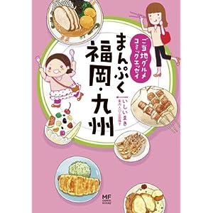 来て見て食べて感動!九州観光・物産フェア2016