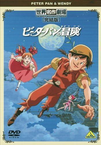 世界名作劇場・完結版 ピーターパンの冒険 [DVD]