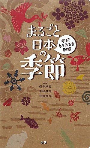 まるごと日本の季節