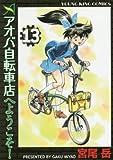 アオバ自転車店へようこそ!   13巻 (コミック(ヤングキングコミックス))