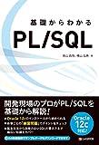 基礎からわかる PL/SQL