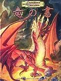 竜の書:ドラコノミコン (ダンジョンズ&ドラゴンズサプリメント)(アンディ・コリンズ/スキップ・ウィリアムズ/ジェームズ・ワイアット)
