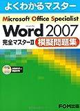 Microsoft Office Word2007完全マスタ (2) (よくわかるマスター)