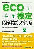 eco検定問題集決定版過去問・一問一答・模擬