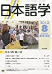 日本語学 2013年 08月号 [雑誌]