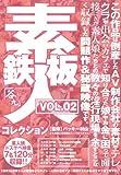 鉄板素人コレクション VOL.02