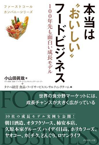 """ファーストコールカンパニーシリーズ 本当は""""おいしい"""